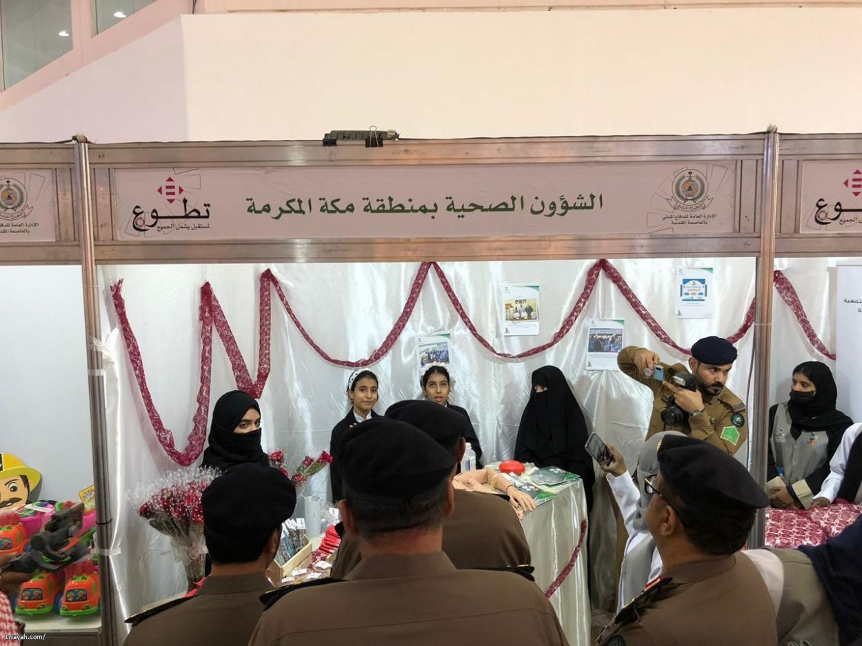 صحة مكة تشارك في فعالية الدفاع المدني لليوم العالمي للتطوع 2019م