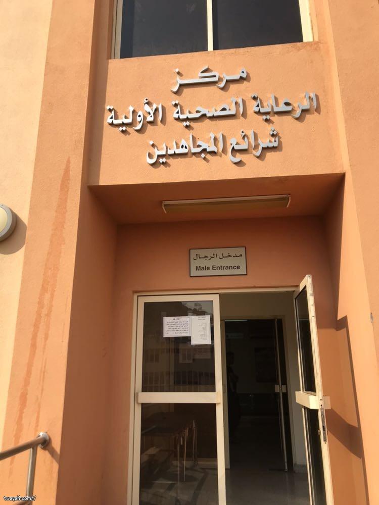 مركز صحي شرائع المجاهدين التوعية بالربو
