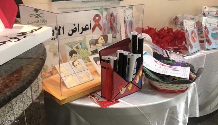 اليوم العالمي للإيدز بمركز صحي شرائع المجاهدين