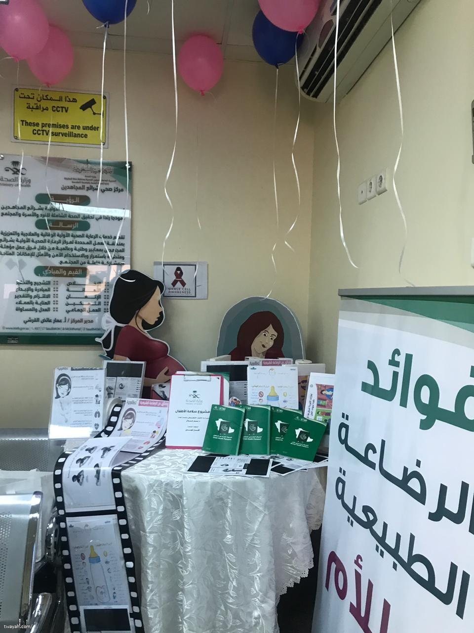 مشروع سلامة الأطفال والجواز الصحي بمركز صحي شرائع المجاهدين