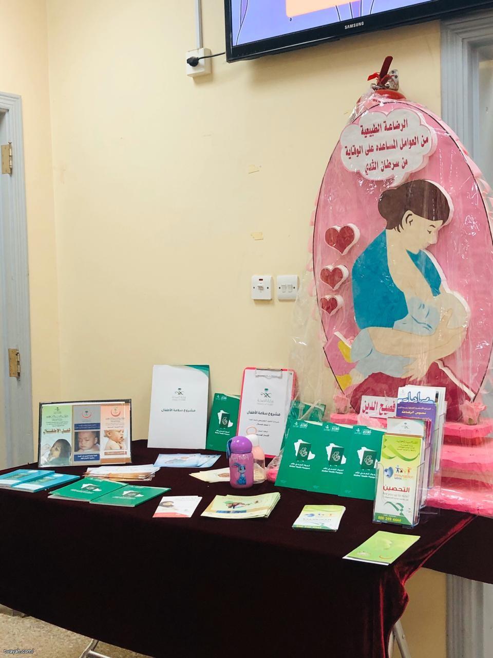 مركز صحي البحيرات ينفذ معرض تثقيفي للتوعية بسرطان الثدي
