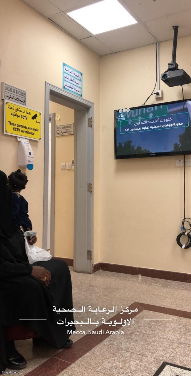 مركز صحي البحيرات يشارك بالحملة التوعوية بفيروس كورونا الجديد