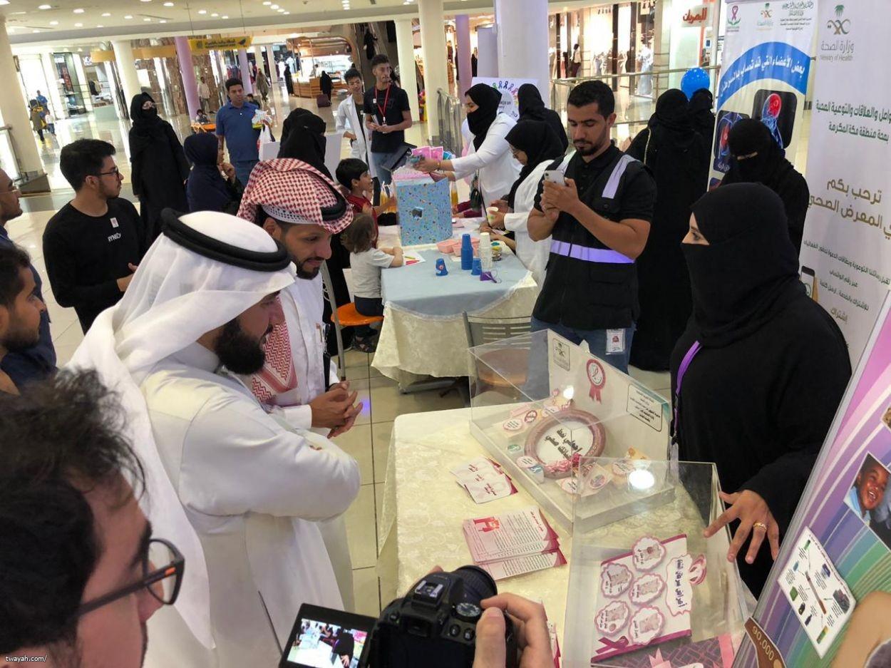 صحة مكة تفعل اليوم العالمي للسرطان 2020م بالضيافة مول