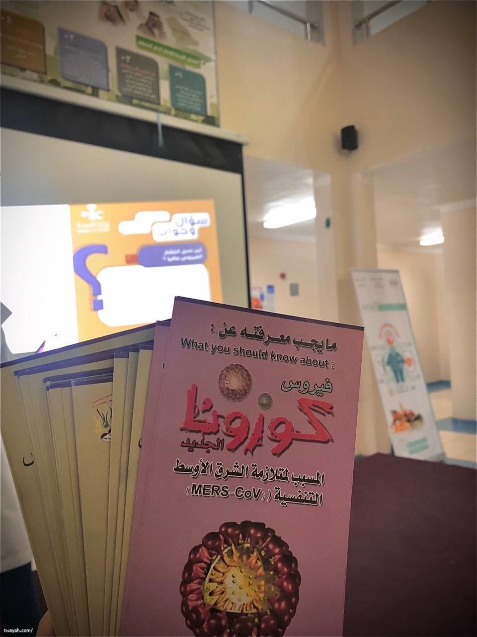 حملة التوعية بفيروس كورونا المستجد بثانوية فاطمة الزهراء