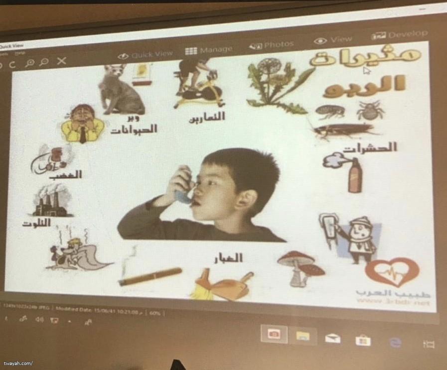 مركز صحي المنصور يشارك الثانويه ٥٥ بالتوعية عن الربو