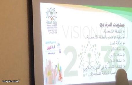 مركز صحي عين شمس يستضيف طالبات الإبتدائية