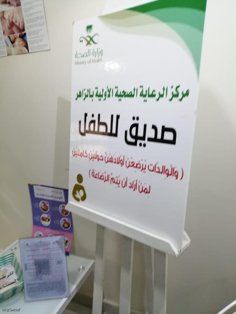 مركز صحي للزاهر يستضيف أمهات صديق الطفل