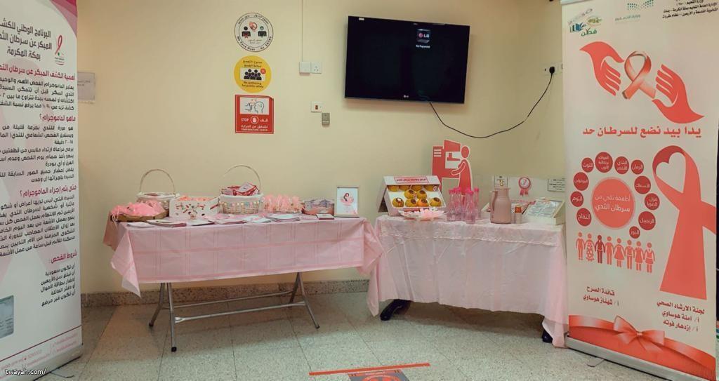 مركز صحي العتيبيه يشارك بالحملة التوعوية لسرطان الثدي