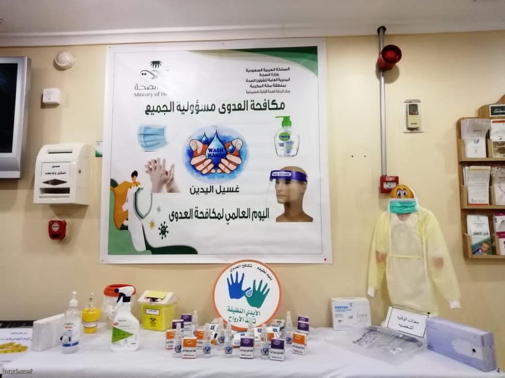 مكافحة العدوى مسؤولية الجميع بمركز صحي السليمانية