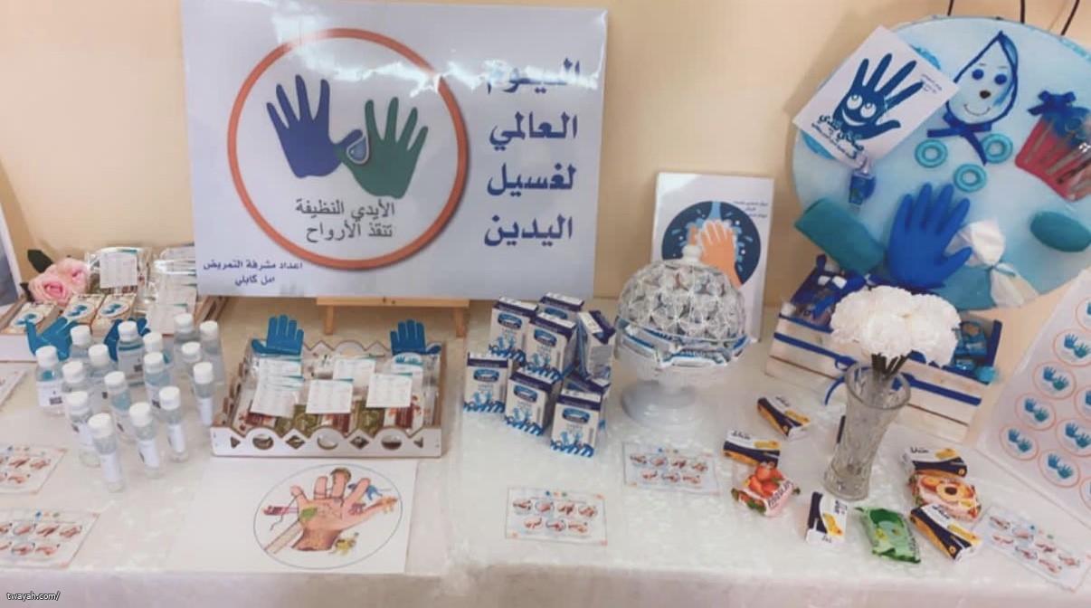 اليوم العالمي لغسيل الأيدي بمركز صحي بطحاء قريش