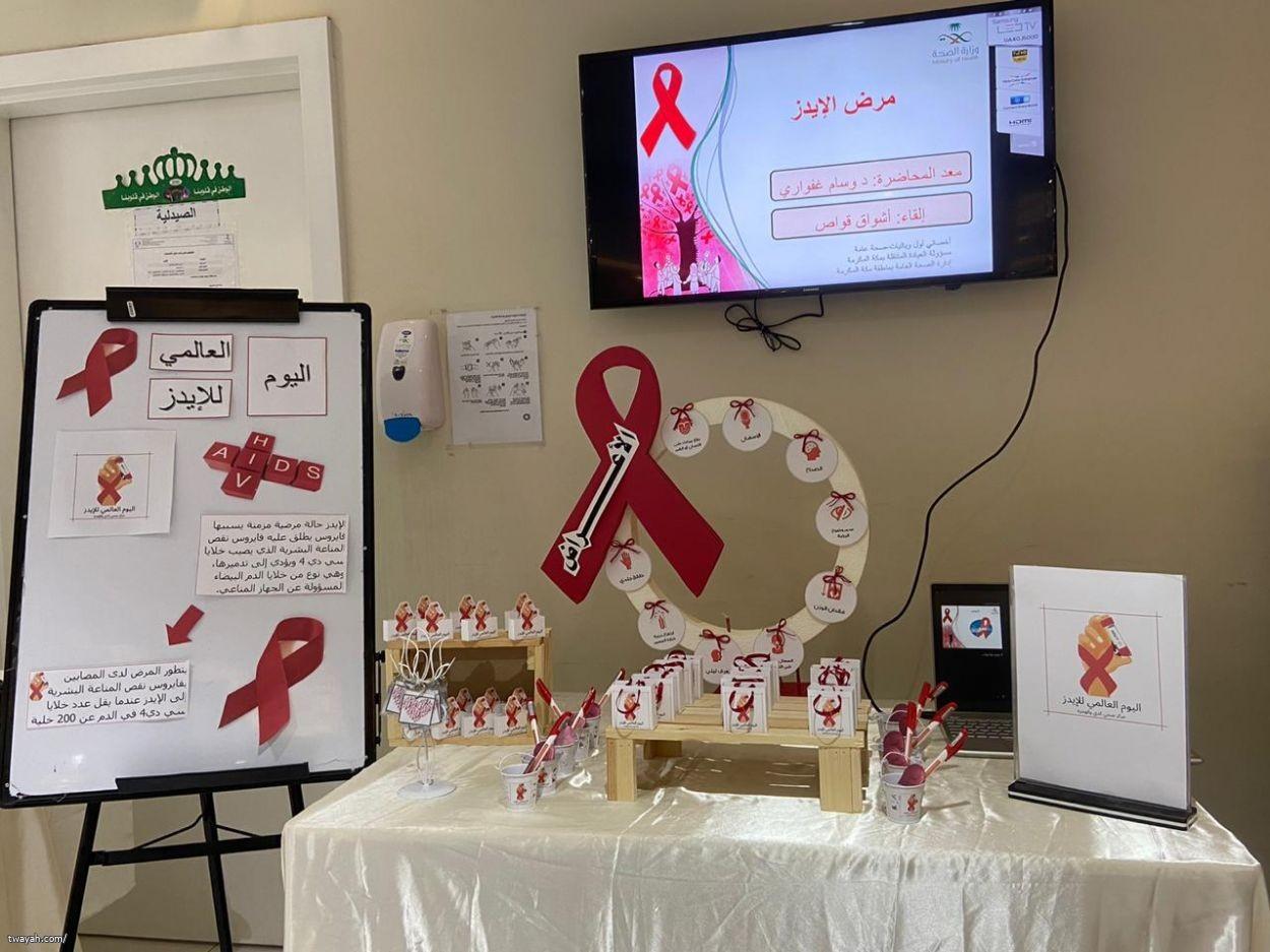 اليوم العالمي للايدز بمركز صحي كدي والهجرة