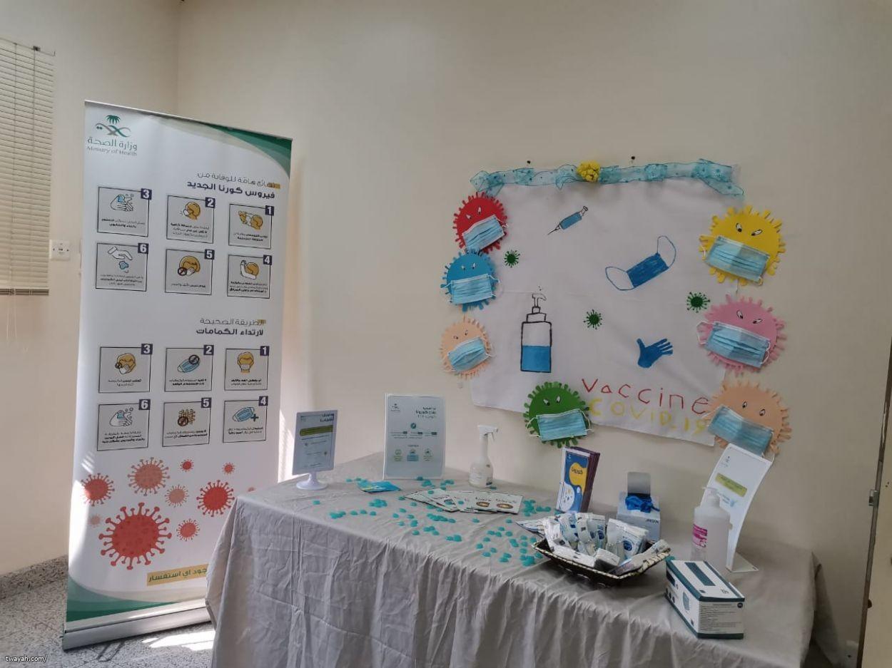 مركز صحي الريان بالتوعية لاهمية التطعيم ضد الكورونا