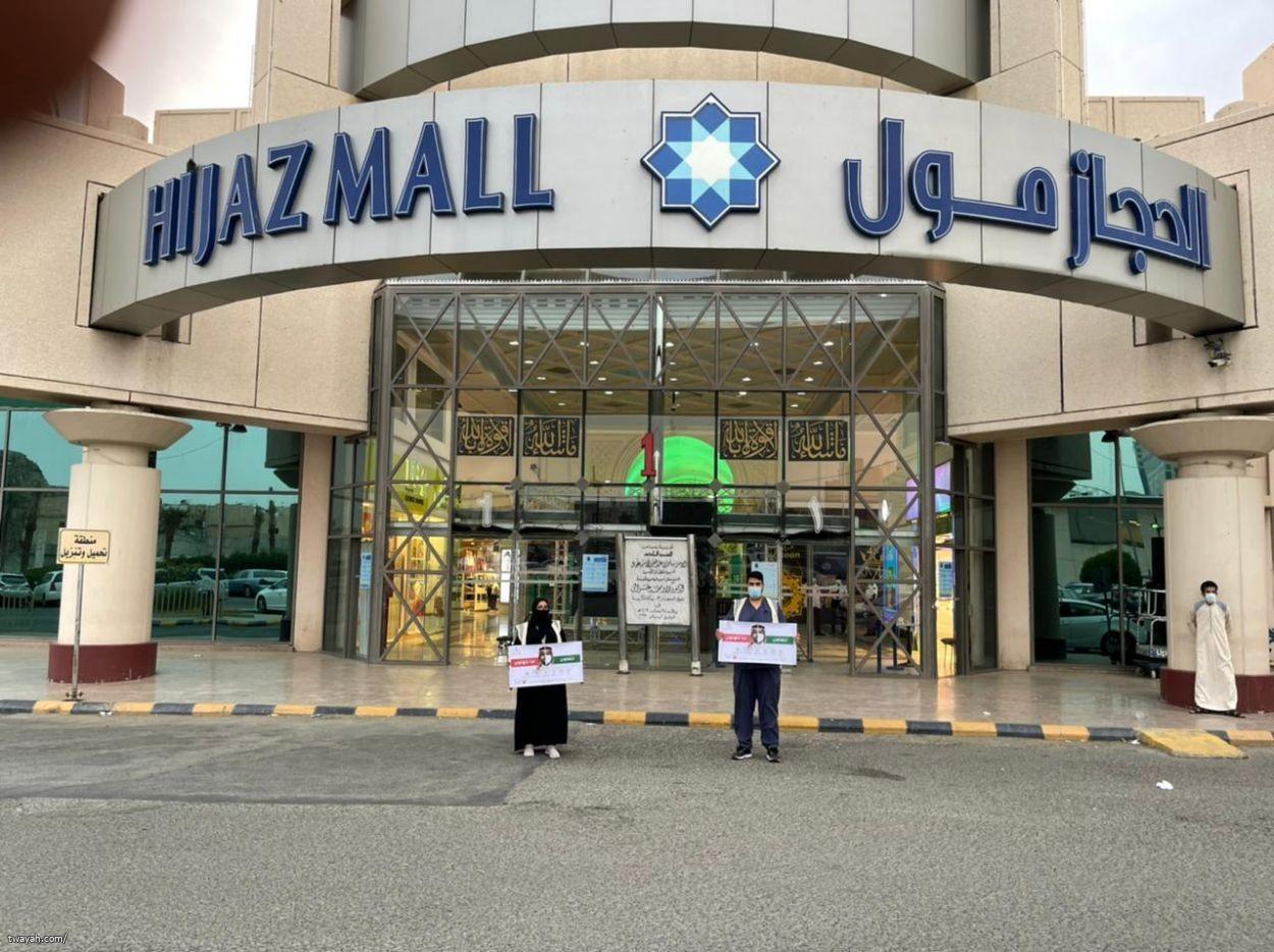 صحة مكة تطلق نتعاون ما نتهاون في عدد من الأماكن العامة