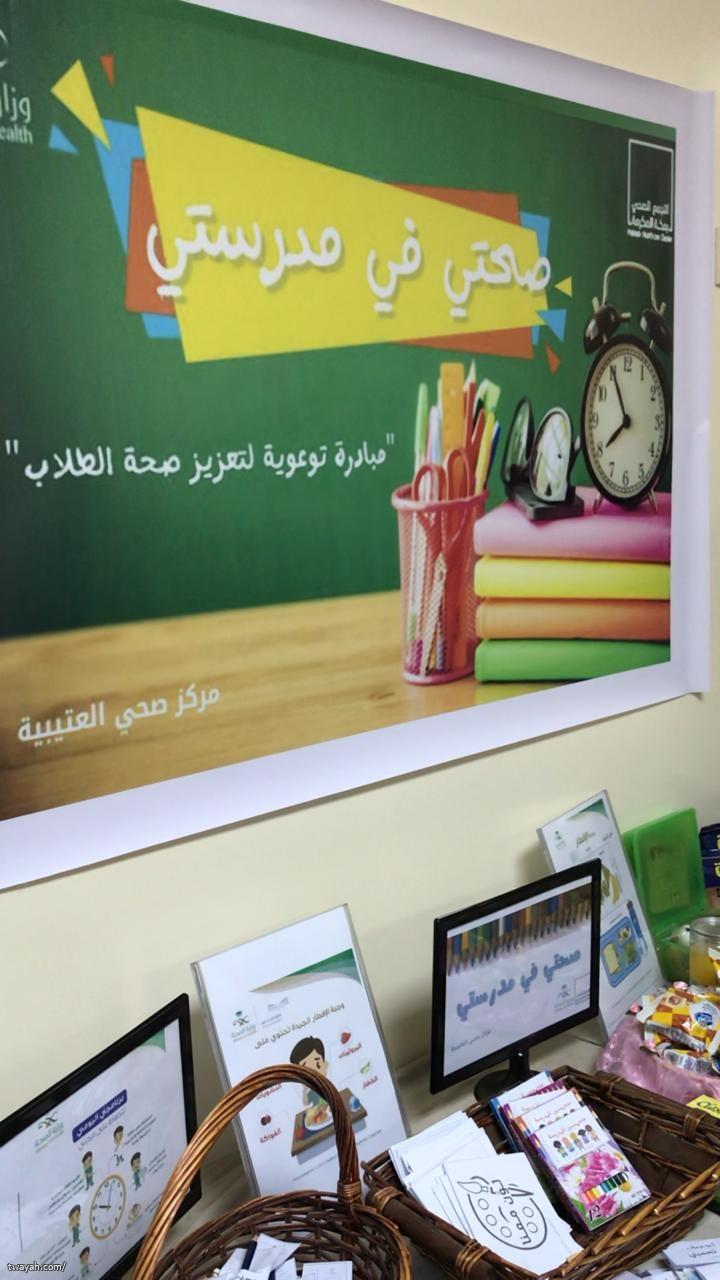 الحملة التوعية صحتي في مدرستي بمركز الرعاية الصحية بالعتيبية
