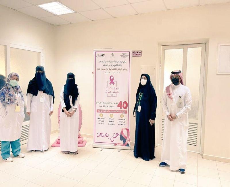 الحملة الوطنية لسرطان الثدي #كيف-كنت-وين-صرت بمركز صحي الاسكان