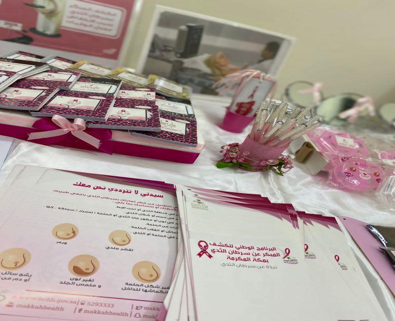 الحملة الوطنية للكشف المبكر عن سرطان الثدي بمركز التنعيم